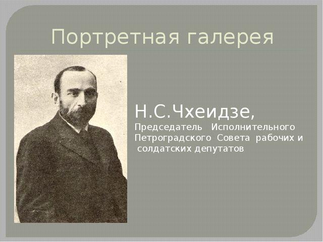 Портретная галерея Н.С.Чхеидзе, Председатель Исполнительного Петроградского С...