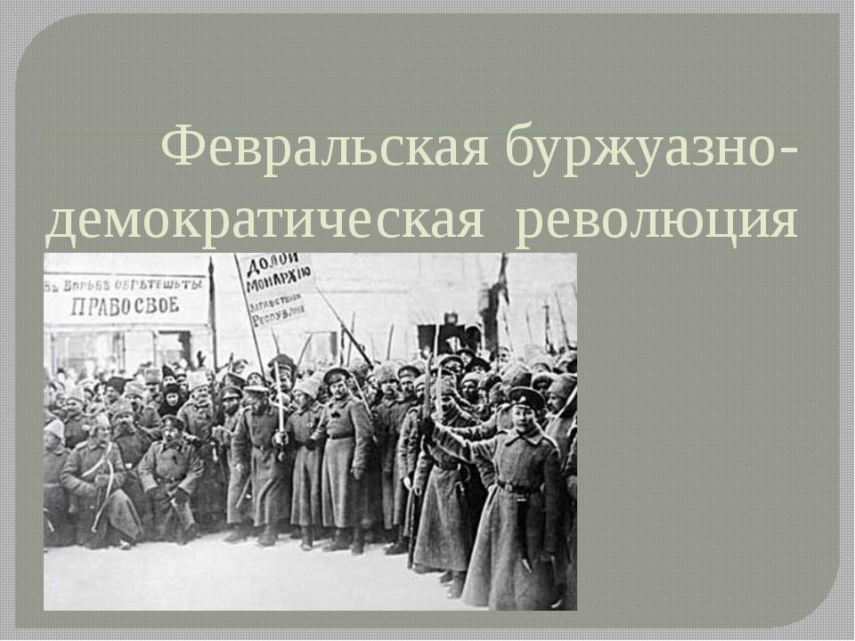 Февральская буржуазно-демократическая революция