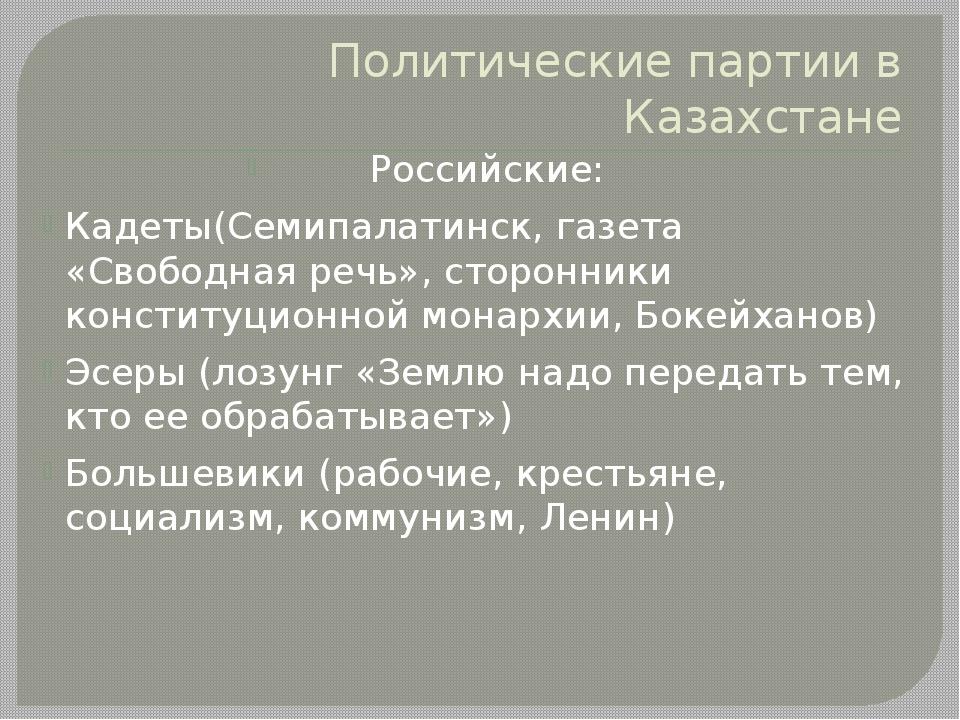 Политические партии в Казахстане Российские: Кадеты(Семипалатинск, газета «Св...