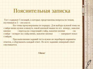 Пояснительная записка Тест содержит 5 позиций, в которых представлены вопросы