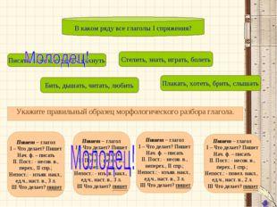 Укажите правильный образец морфологического разбора глагола. В каком ряду все
