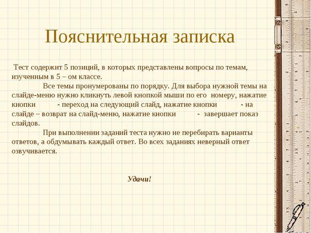 Пояснительная записка Тест содержит 5 позиций, в которых представлены вопросы...