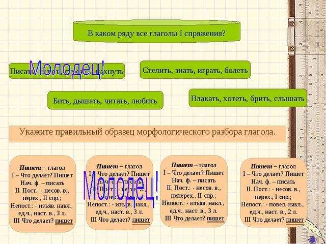 Укажите правильный образец морфологического разбора глагола. В каком ряду все...