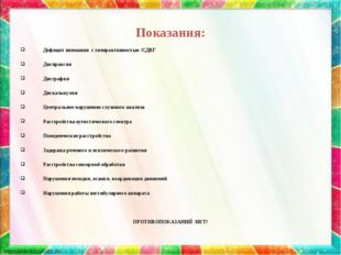 Показания: Дефицит внимания с гиперактивностью /СДВГ Диспраксия Дисграфия