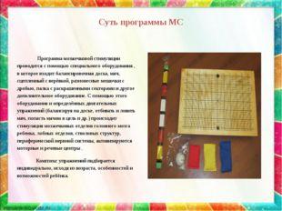 Суть программы МС   Программа мозжечковой стимуляции проводится с помощью с