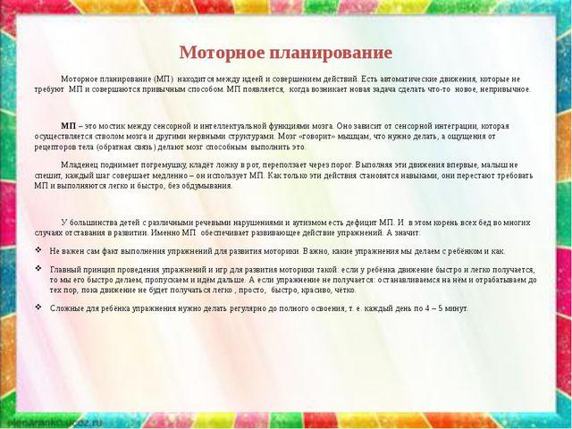 Моторное планирование  Моторное планирование (МП) находится между идеей и с...