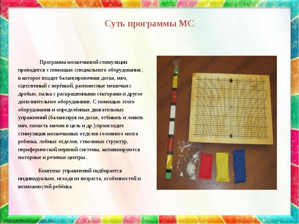 Суть программы МС   Программа мозжечковой стимуляции проводится с помощью с...
