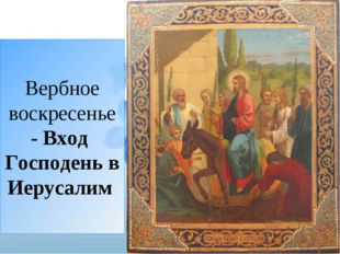 Вербное воскресенье - Вход Господень в Иерусалим