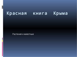 Красная книга Крыма Растения и животные