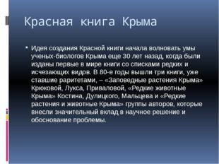 Красная книга Крыма Идея создания Красной книги начала волновать умы ученых-б