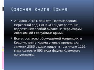Красная книга Крыма 21 июня 2013 г. принято Постановление Верховной рады АРК