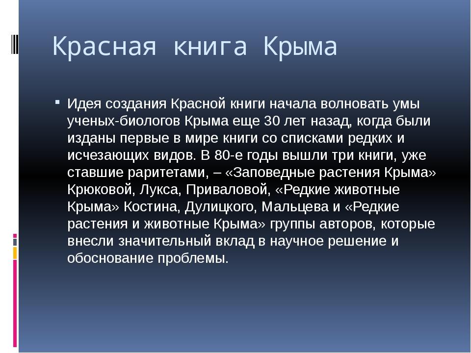 Красная книга Крыма Идея создания Красной книги начала волновать умы ученых-б...
