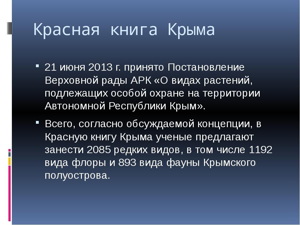 Красная книга Крыма 21 июня 2013 г. принято Постановление Верховной рады АРК...