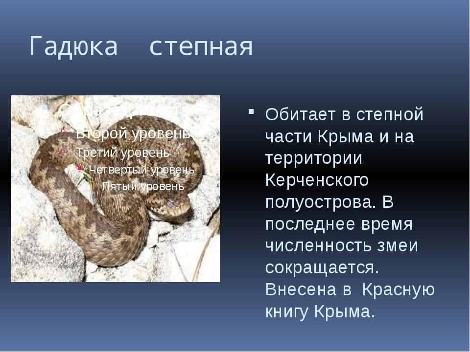Гадюка степная Обитает в степной части Крыма и на территории Керченского полу...