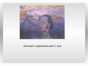«Автопортрет с рафаэлевской шеей» С. Дали