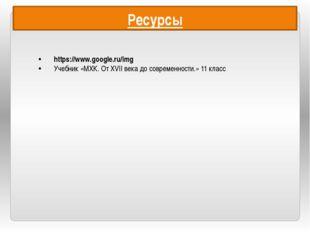 https://www.google.ru/img Учебник «МХК. От XVII века до современности.» 11 кл