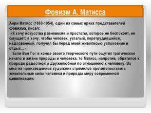 Фовизм А. Матисса Анри Матисс (1869-1954), один из самых ярких представителей