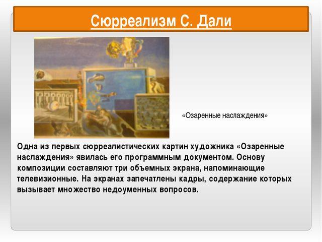 Сюрреализм С. Дали Одна из первых сюрреалистических картин художника «Озаренн...