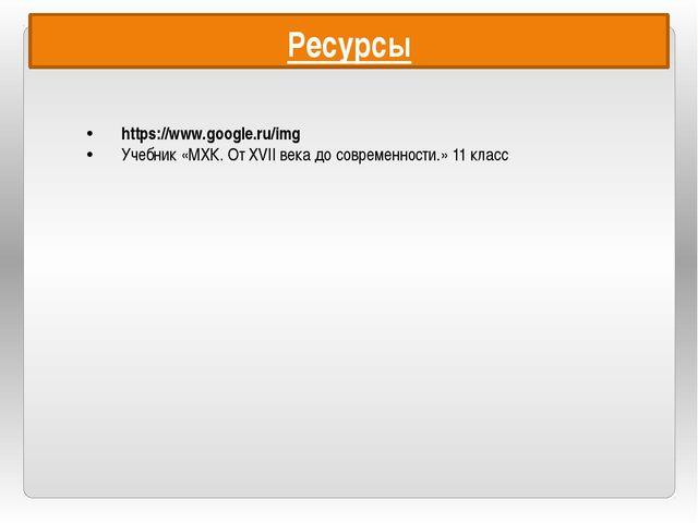 https://www.google.ru/img Учебник «МХК. От XVII века до современности.» 11 кл...