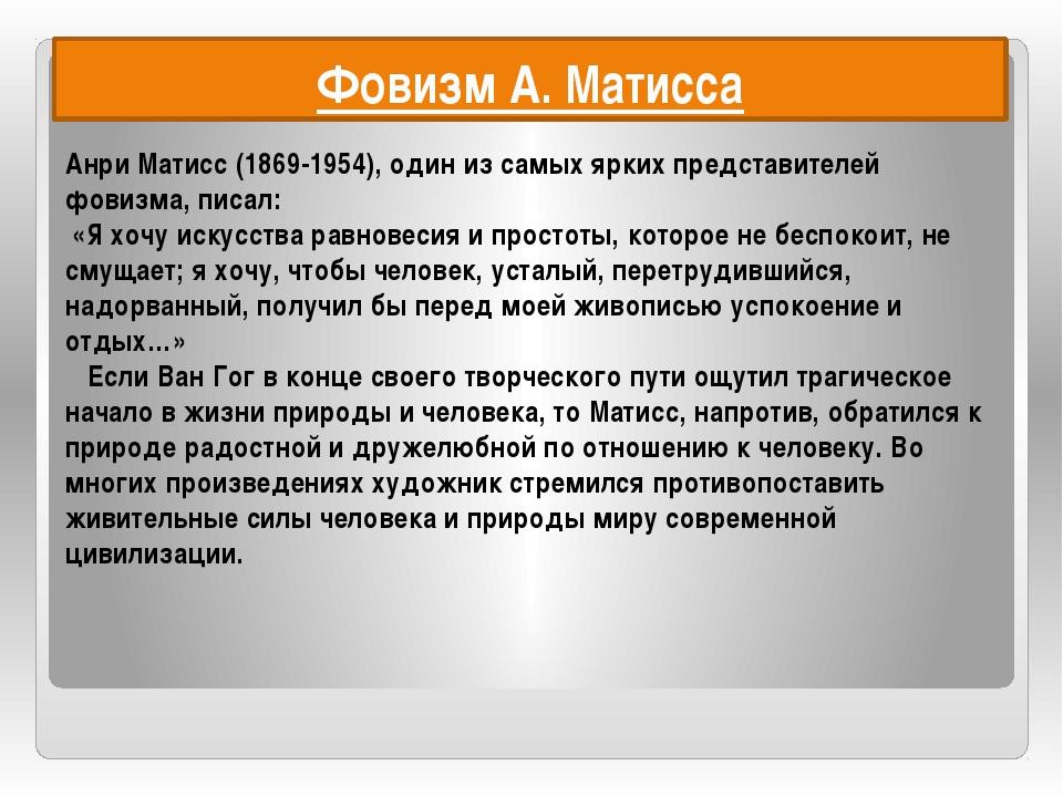Фовизм А. Матисса Анри Матисс (1869-1954), один из самых ярких представителей...