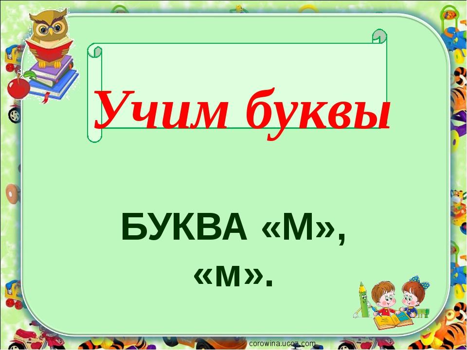 Учим буквы БУКВА «М», «м». corowina.ucoz.com