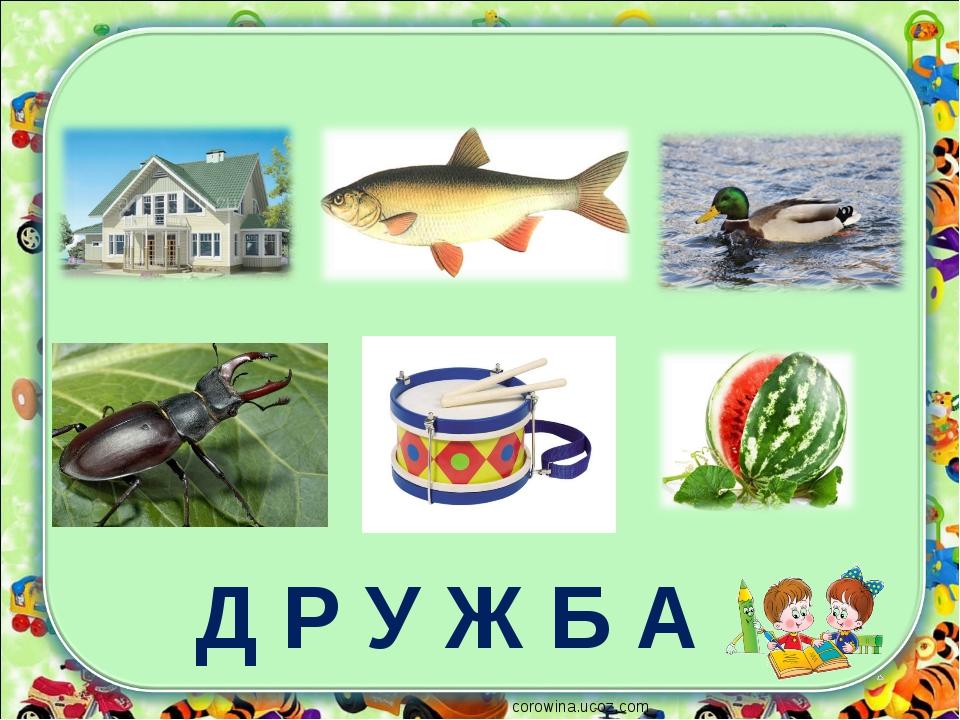 corowina.ucoz.com Д Р У Ж Б А