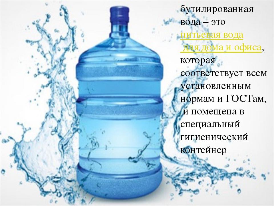 Снт крит реализуем воду в многооборотной таре все документы в объявление от: денис