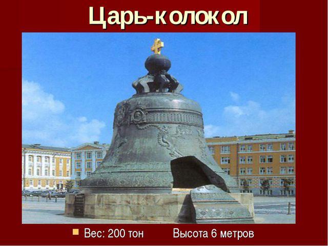 Царь-колокол Вес: 200 тон Высота 6 метров