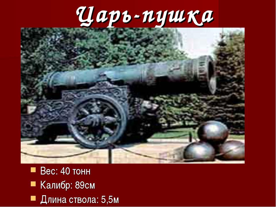 Царь-пушка Вес: 40 тонн Калибр: 89см Длина ствола: 5,5м