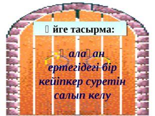 Үйге тасырма: Қалаған ертегідегі бір кейіпкер суретін салып келу
