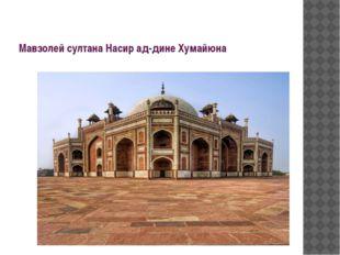 Мавзолей султана Насир ад-дине Хумайюна   Мавзолей султанаНасирад-динаХумай