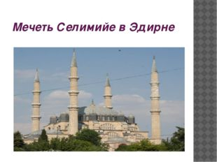 Мечеть Селимийе в Эдирне
