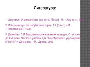 Литература: 1. Искусство: Энциклопедия для детей [Текст] - М.: «Аванта+», 200