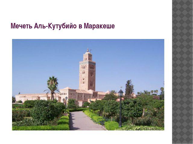 Мечеть Аль-Кутубийо в Маракеше  МечетьАль-КутубийавМарракеше(XII в.)