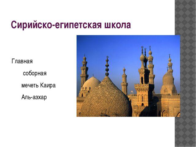 Сирийско-египетская школа Главная  соборная мечеть Каира Аль-азхар Главная...