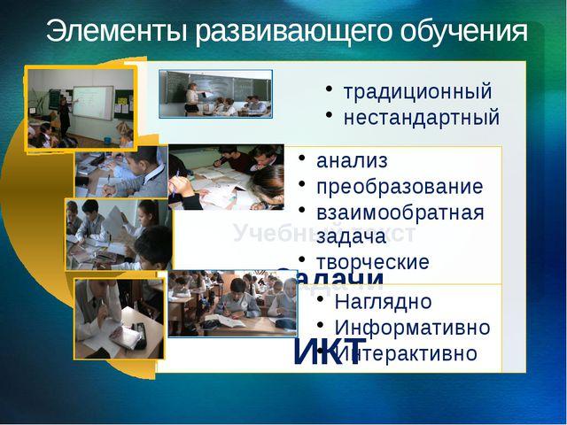 Элементы развивающего обучения © Корпорация Майкрософт (Microsoft Corporation...