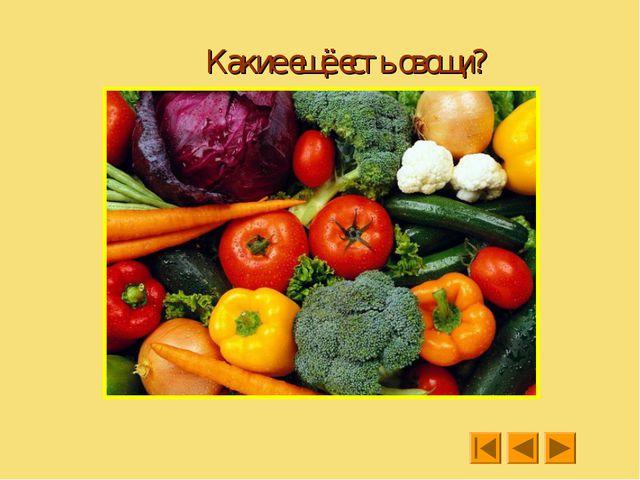 Какие ещё есть овощи?