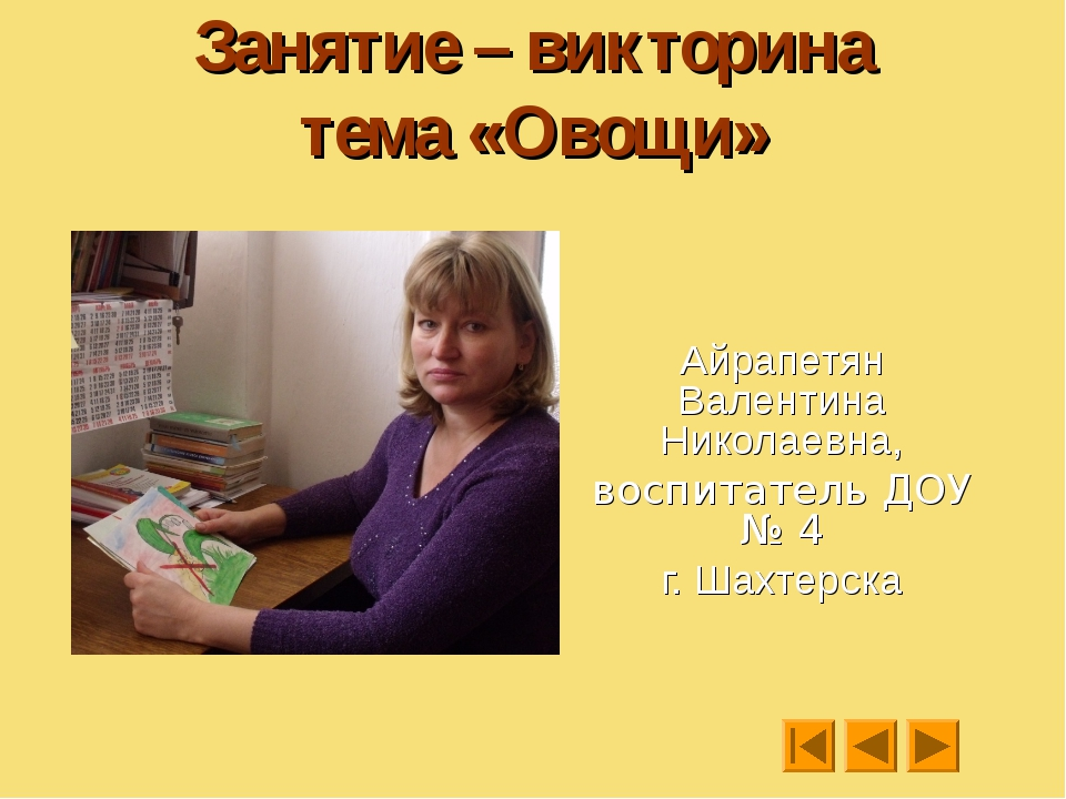 Занятие – викторина тема «Овощи» Айрапетян Валентина Николаевна, воспитатель...