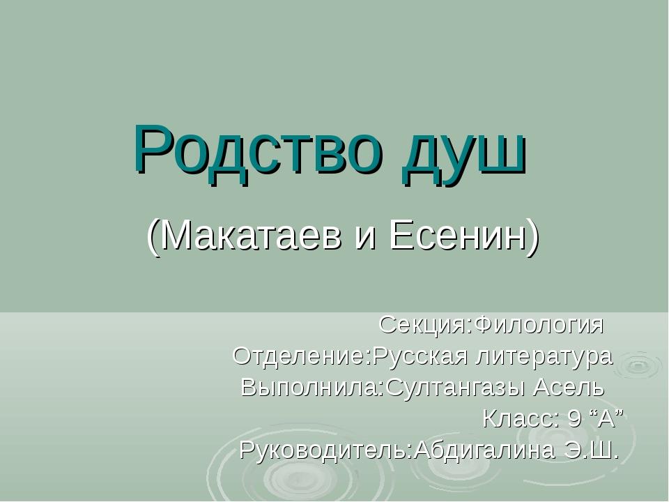 Родство душ (Макатаев и Есенин) Секция:Филология Отделение:Русская литература...