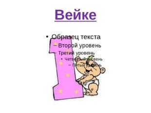 Вейке
