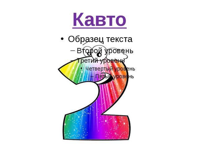 Кавто