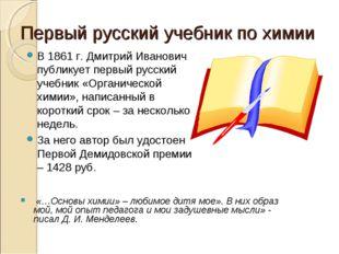 Первый русский учебник по химии В 1861 г. Дмитрий Иванович публикует первый р