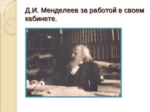 Д.И. Менделеев за работой в своем кабинете.