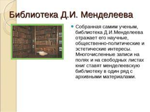 Библиотека Д.И. Менделеева Собранная самим ученым, библиотека Д.И.Менделеева