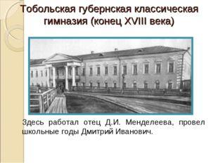 Тобольская губернская классическая гимназия (конец XVIII века) Здесь работал