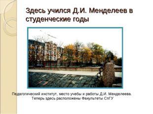 Здесь учился Д.И. Менделеев в студенческие годы Педагогический институт, мест