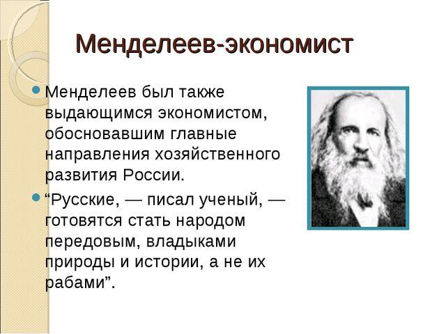 Менделеев-экономист Менделеев был также выдающимся экономистом, обосновавшим...