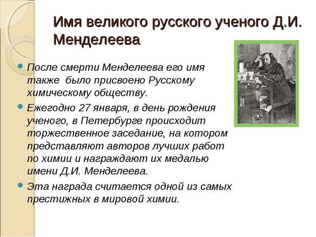 Имя великого русского ученого Д.И. Менделеева После смерти Менделеева его имя...