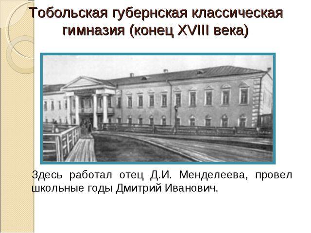 Тобольская губернская классическая гимназия (конец XVIII века) Здесь работал...