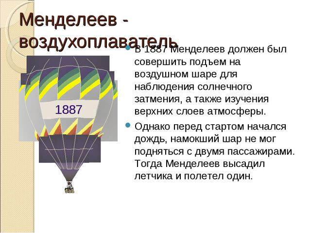 Менделеев - воздухоплаватель В 1887 Менделеев должен был совершить подъем на...